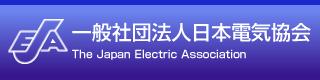 日本電氣協會