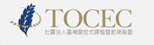 臺灣開放式課程暨教育聯盟